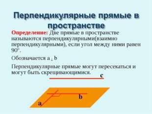 Определение: Две прямые в пространстве называются перпендикулярными(взаимно п