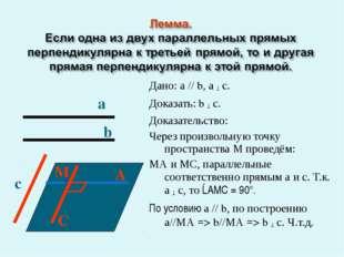 Дано: а // b, а ┴ с. Доказать: b ┴ с. Доказательство: Через произвольную точк