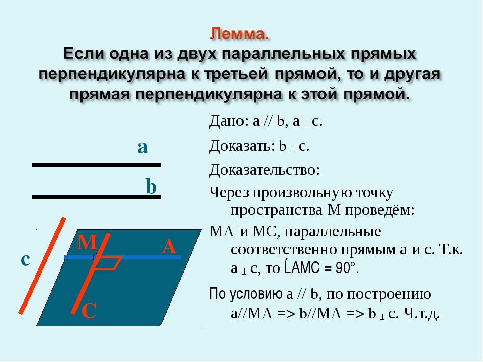 Дано: а // b, а ┴ с. Доказать: b ┴ с. Доказательство: Через произвольную точк...
