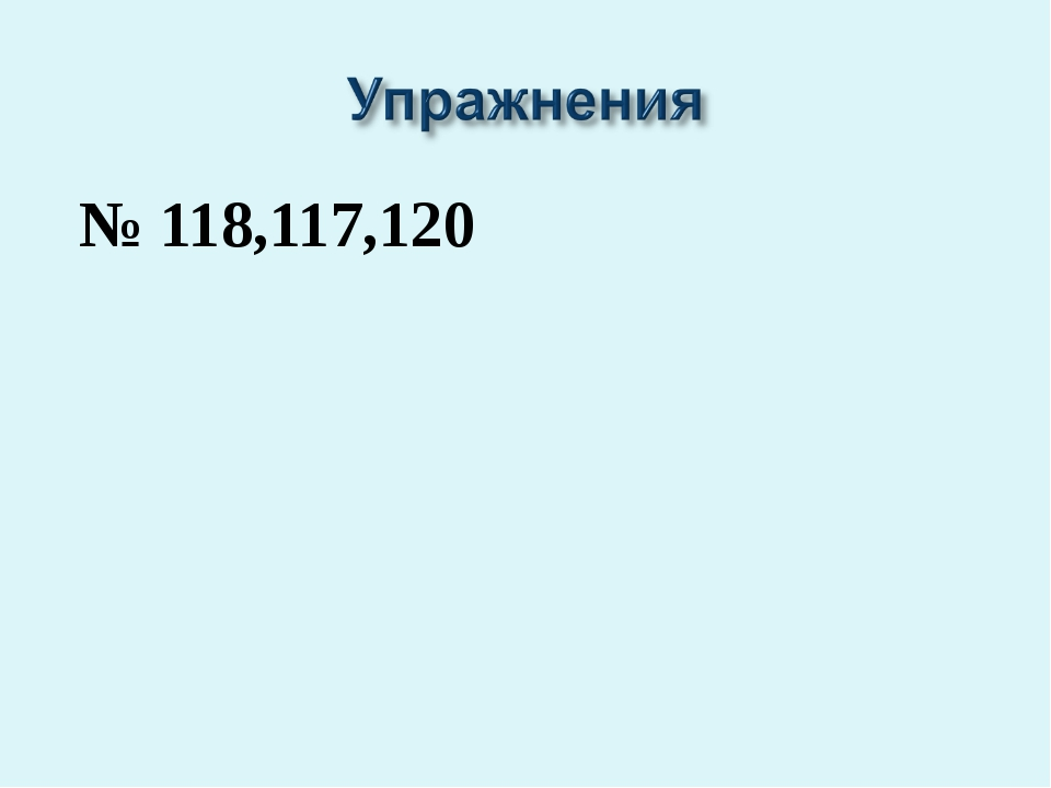 № 118,117,120