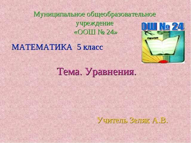 Муниципальное общеобразовательное учреждение «ООШ № 24» МАТЕМАТИКА 5 класс Те...