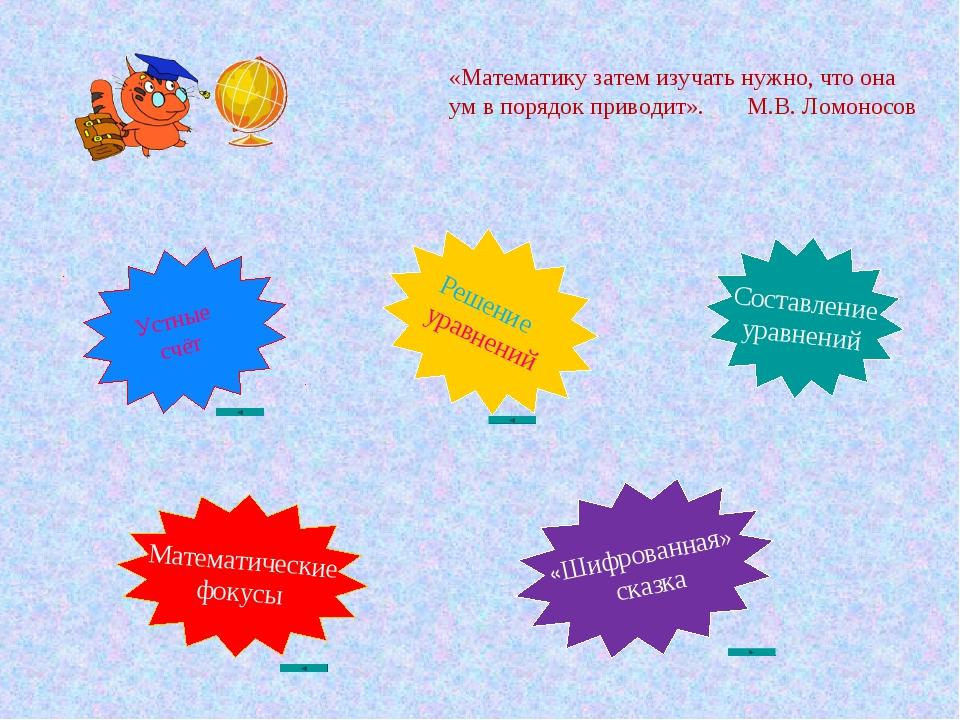 Решение уравнений Математические фокусы Составление уравнений «Шифрованная» с...