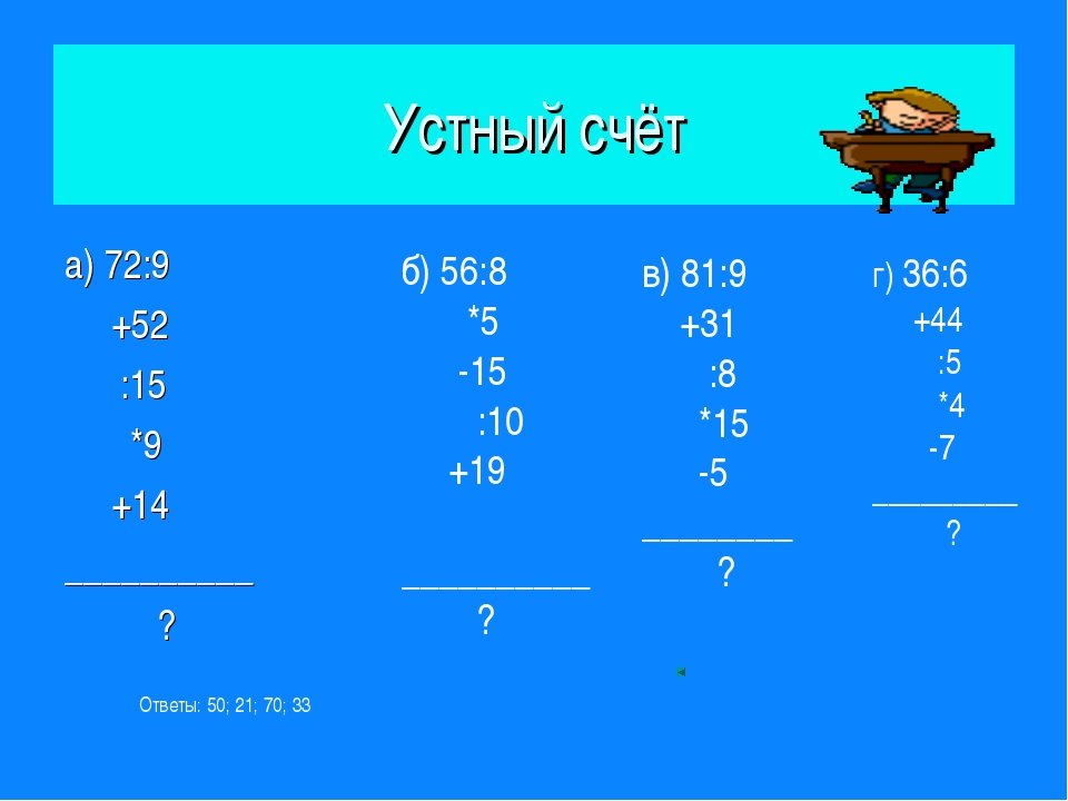 Устный счёт а) 72:9 +52 :15 *9 +14 __________ ? б) 56:8 *5 -15 :10 +19 ______...
