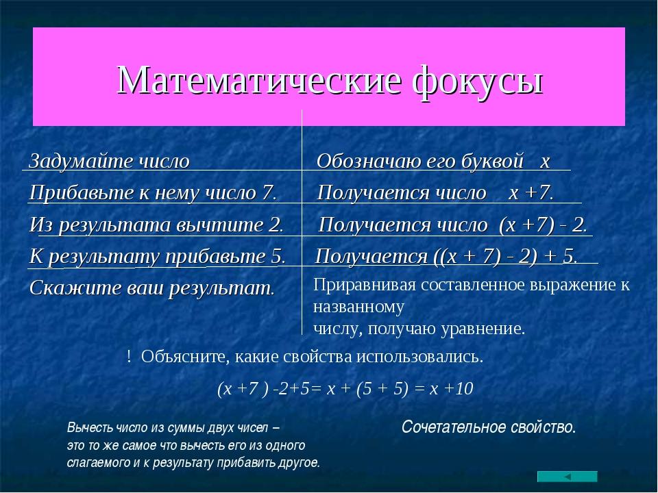 Математические фокусы Задумайте число Обозначаю его буквой x Прибавьте к нему...