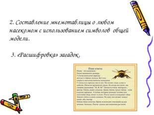 2. Составление мнемотаблицы о любом насекомом с использованием символов общей