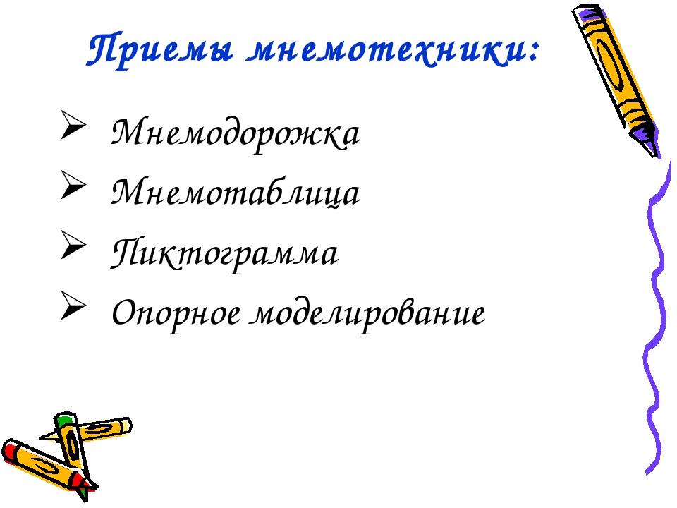 Приемы мнемотехники: Мнемодорожка Мнемотаблица Пиктограмма Опорное моделирова...