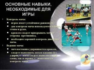 Контроль мяча: игрок имеет устойчивое равновесие, для контроля мяча использую