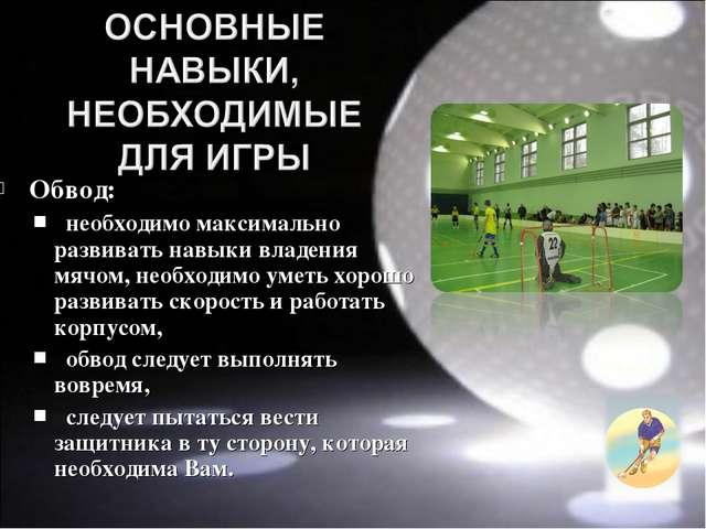 Обвод: необходимо максимально развивать навыки владения мячом, необходимо уме...