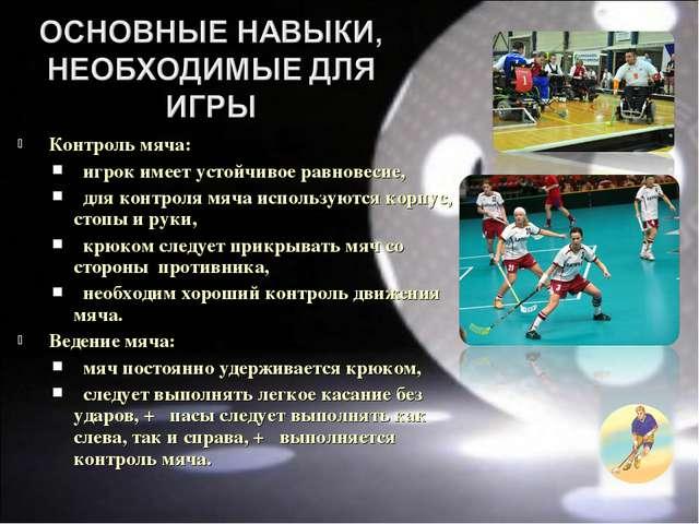Контроль мяча: игрок имеет устойчивое равновесие, для контроля мяча использую...