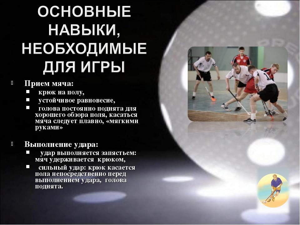 Прием мяча: крюк на полу, устойчивое равновесие, голова постоянно поднята для...