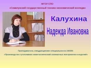 ФГОУ СПО «Семилукский государственный технико-экономический колледж» Преподав