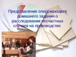 Представление опережающего домашнего задания о расследовании несчастных случ