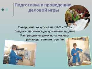 Подготовка к проведению деловой игры Совершена экскурсия на ОАО «СОЗ» Выдано