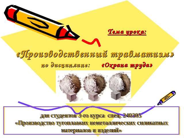 для студентов 3-го курса спец. 240305 «Производство тугоплавких неметаллическ...