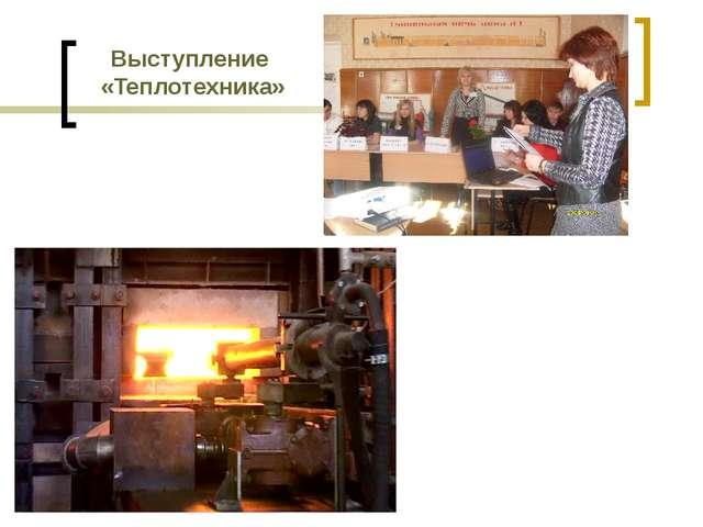 Выступление «Теплотехника»