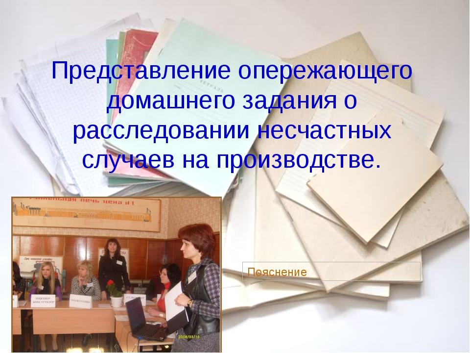 Представление опережающего домашнего задания о расследовании несчастных случ...