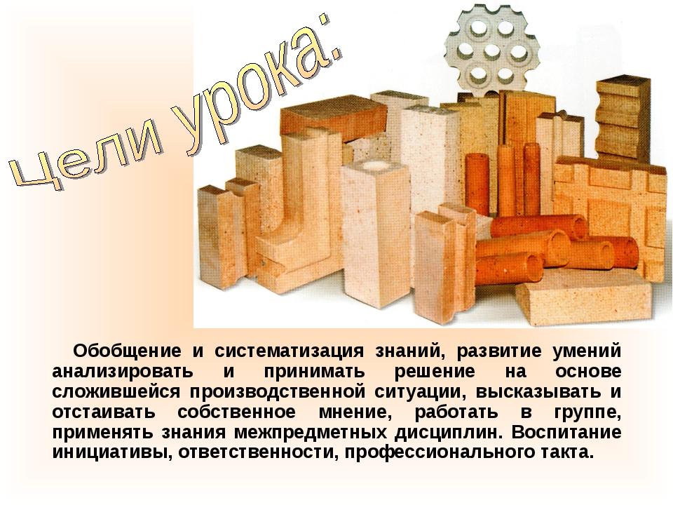 Обобщение и систематизация знаний, развитие умений анализировать и принимать...