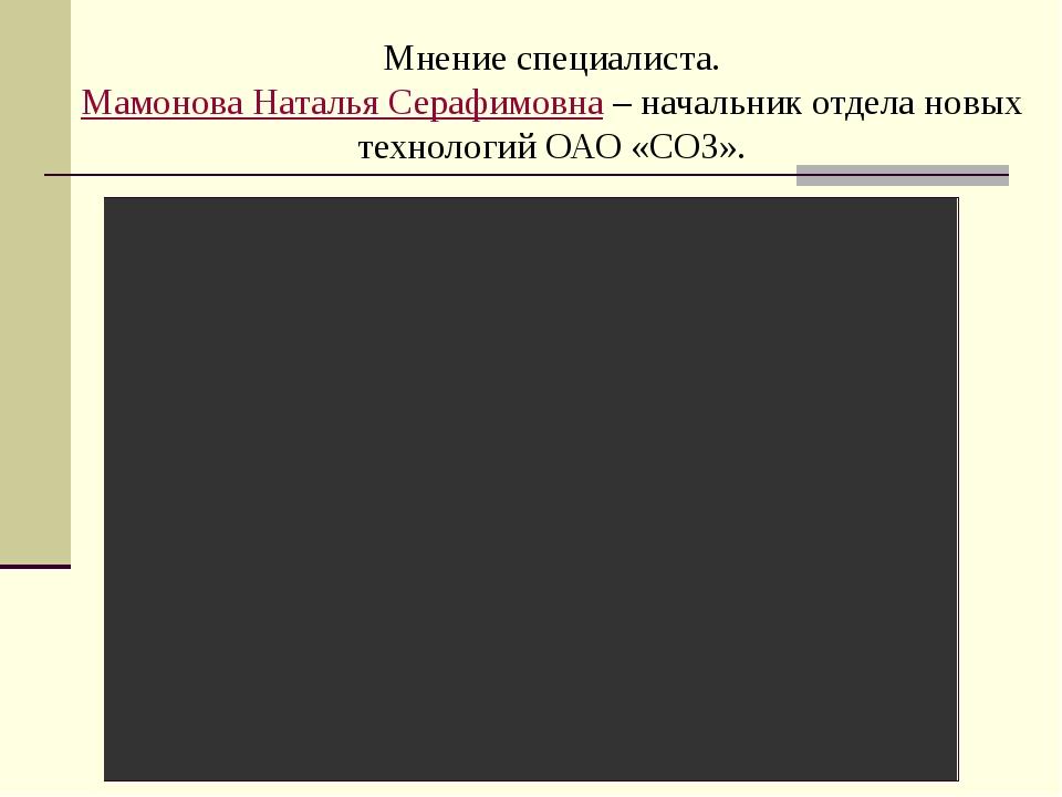 Мнение специалиста. Мамонова Наталья Серафимовна – начальник отдела новых тех...