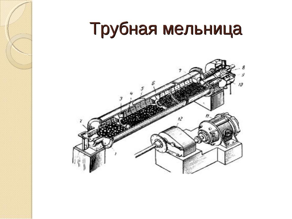 Трубная мельница
