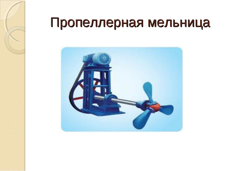 Пропеллерная мельница
