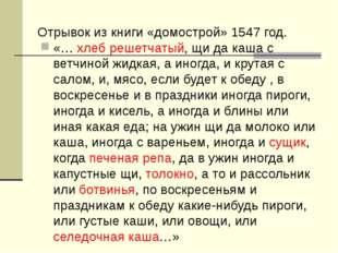 Отрывок из книги «домострой» 1547 год. «… хлеб решетчатый, щи да каша с ветчи