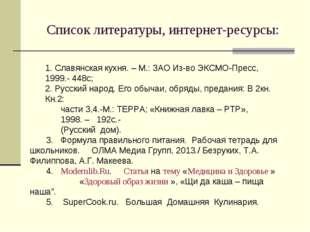 1. Славянская кухня. – М.: ЗАО Из-во ЭКСМО-Пресс, 1999.- 448с; 2. Русский нар