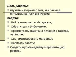 Цель работы: изучить материал о том, как раньше питались на Руси и в России.