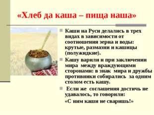 «Хлеб да каша – пища наша» Каши на Руси делались в трех видах в зависимости о