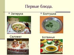 Первые блюда. Затируха Болтушка Саломат Ботвинья