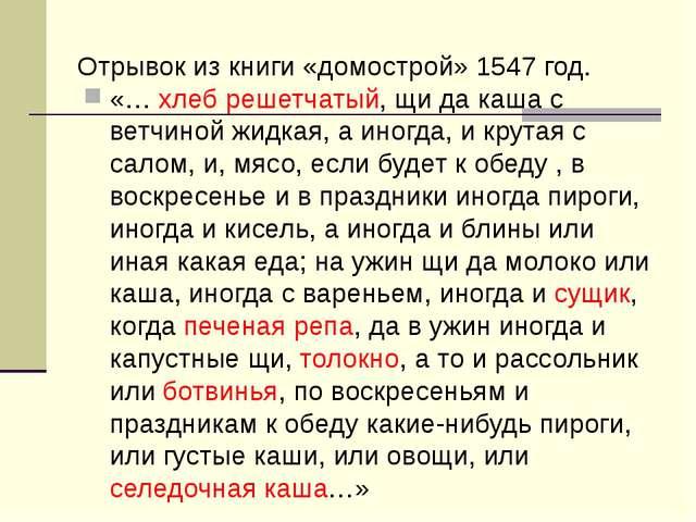 Отрывок из книги «домострой» 1547 год. «… хлеб решетчатый, щи да каша с ветчи...