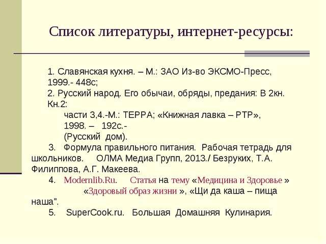 1. Славянская кухня. – М.: ЗАО Из-во ЭКСМО-Пресс, 1999.- 448с; 2. Русский нар...