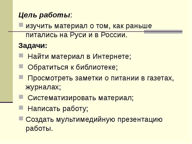 Цель работы: изучить материал о том, как раньше питались на Руси и в России....