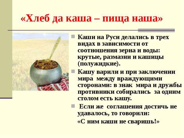 «Хлеб да каша – пища наша» Каши на Руси делались в трех видах в зависимости о...