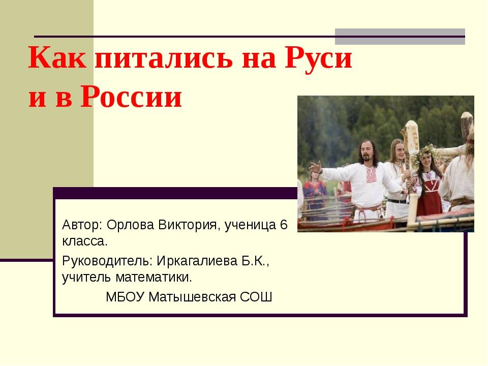 Как питались на Руси и в России Автор: Орлова Виктория, ученица 6 класса. Рук...
