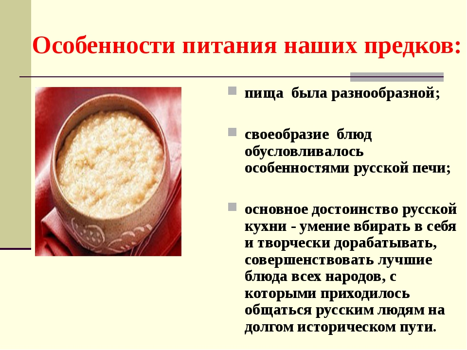Особенности питания наших предков: пища была разнообразной; своеобразие блюд...