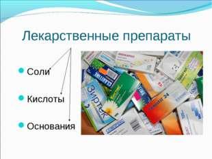 Лекарственные препараты Соли Кислоты Основания