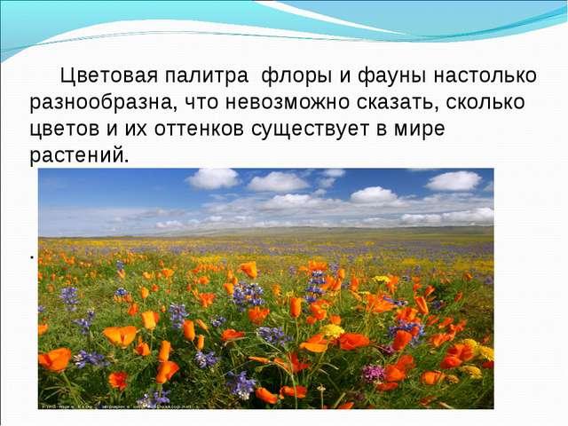 Цветовая палитра флоры и фауны настолько разнообразна, что невозможно сказат...