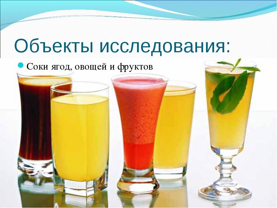 Объекты исследования: Соки ягод, овощей и фруктов