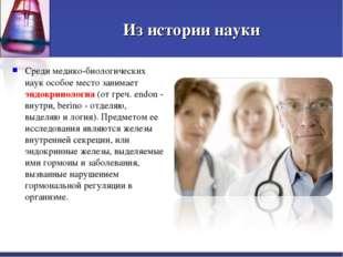 Из истории науки Среди медико-биологических наук особое место занимает эндокр