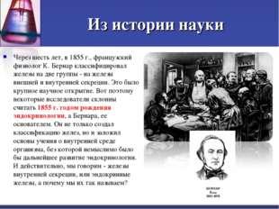 Из истории науки Через шесть лет, в 1855 г., французский физиолог К. Бернар к