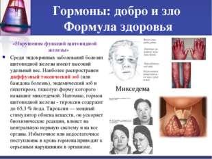 Гормоны: добро и зло Формула здоровья «Нарушения функций щитовидной железы» С