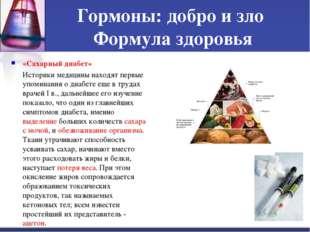 Гормоны: добро и зло Формула здоровья «Сахарный диабет» Историки медицины нах