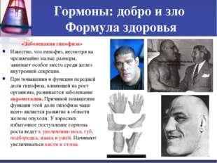 Гормоны: добро и зло Формула здоровья «Заболевания гипофиза» Известно, что ги