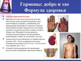 Гормоны: добро и зло Формула здоровья «Загадки бронзовой болезни» Бронзовая б