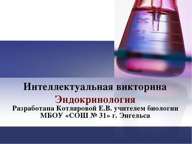 Интеллектуальная викторина Эндокринология Разработана Котляровой Е.В. учителе...
