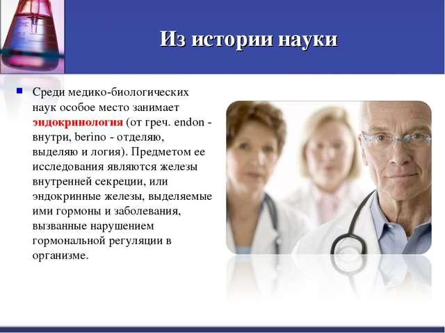 Из истории науки Среди медико-биологических наук особое место занимает эндокр...