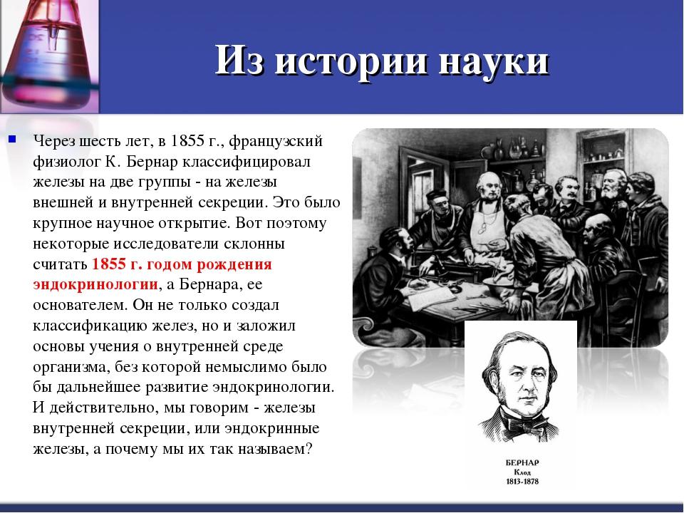Из истории науки Через шесть лет, в 1855 г., французский физиолог К. Бернар к...