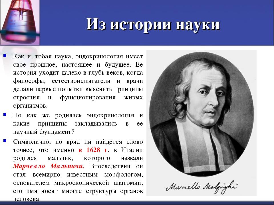 Из истории науки Как и любая наука, эндокринология имеет свое прошлое, настоя...