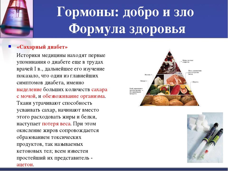 Гормоны: добро и зло Формула здоровья «Сахарный диабет» Историки медицины нах...