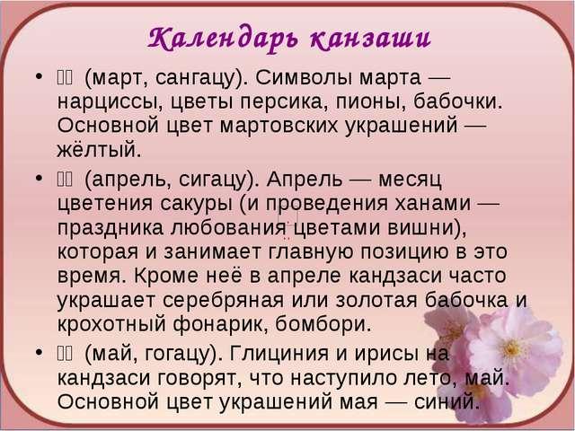 Календарь канзаши 三月 (март, сангацу). Символы марта — нарциссы, цветы перси...